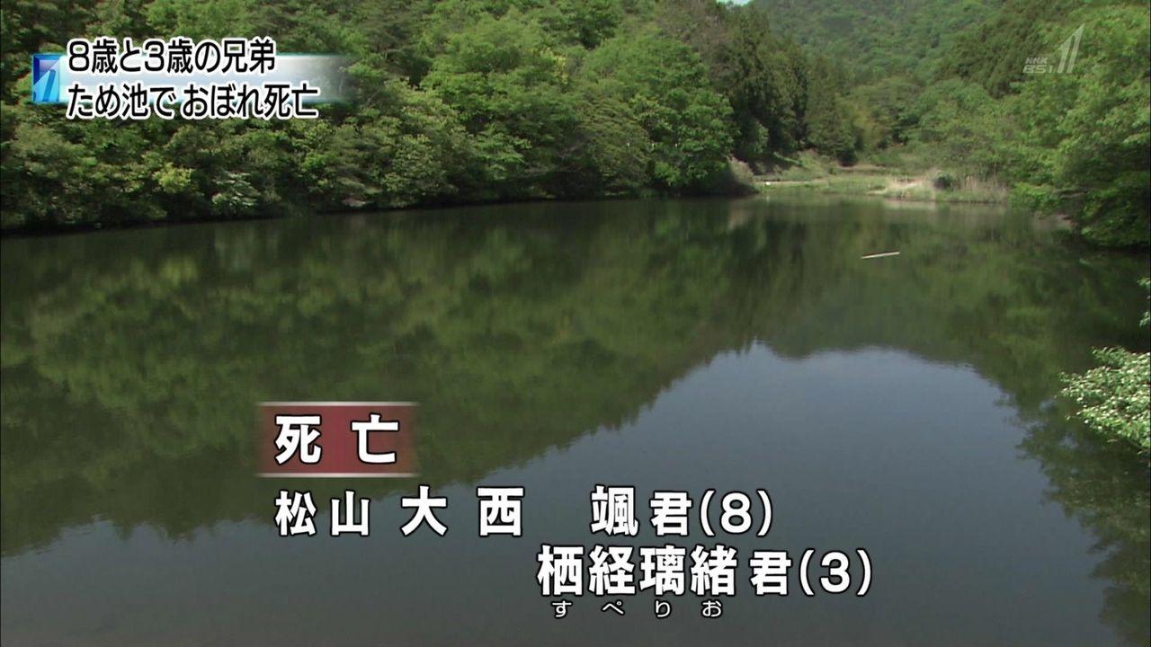 落ちた弟を救おうと…颯(はやて)君(8)と弟の栖経璃緒(すぺりお)ちゃん(3)ため池で溺れて死亡